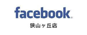 facebook 狭山ヶ丘店